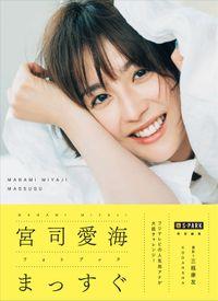 S-PARK特別編集 宮司愛海フォトブック まっすぐ(アーティストシリーズW)