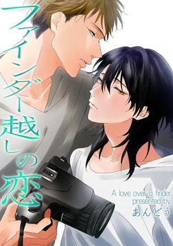 ファインダー越しの恋-電子書籍