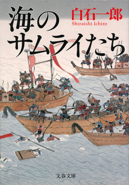 海のサムライたち-電子書籍