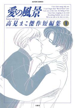 愛の風景 ~高見まこ傑作短編集~ : 1-電子書籍