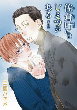 花丸漫画 佐倉叶にはヒミツがある 第9話-電子書籍