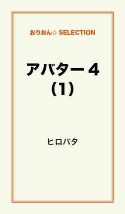 アバター4(1)-電子書籍