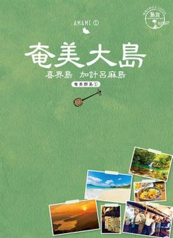 島旅 02 奄美大島(奄美群島1)-電子書籍