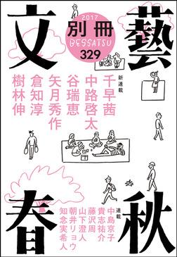 別冊文藝春秋 電子版13号 - 文芸...