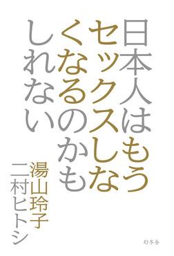 日本人はもうセックスしなくなるのかもしれない-電子書籍