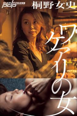 桐野女史 ワケアリの女-電子書籍