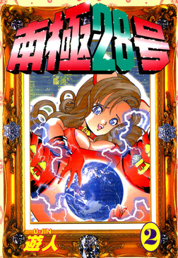 南極28号 改訂版 2-電子書籍