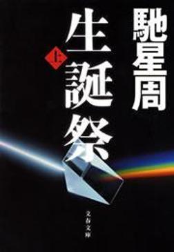 生誕祭(上)-電子書籍