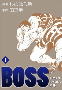 BOSS 1-電子書籍