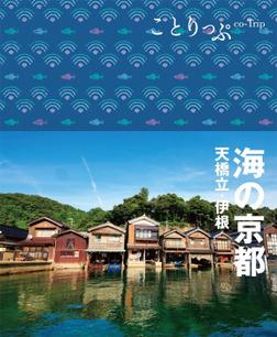 ことりっぷ 海の京都 天橋立・伊根-電子書籍