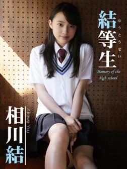 相川結デジタル写真集 結等生~memory of the high school~-電子書籍