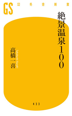 絶景温泉100-電子書籍