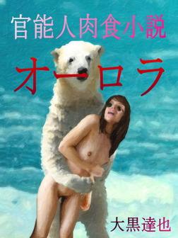 官能人肉食小説「オーロラ」-電子書籍