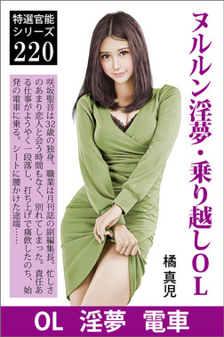 ヌルルン淫夢・乗り越しOL-電子書籍
