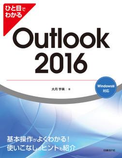 ひと目でわかるOutlook 2016-電子書籍