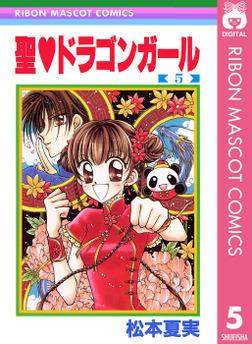 聖・ドラゴンガール 5-電子書籍