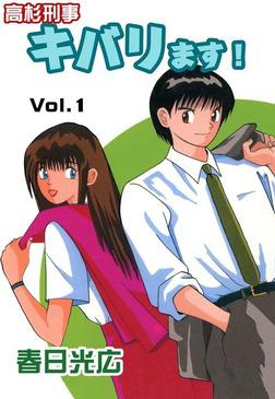 高杉刑事キバります! 1-電子書籍