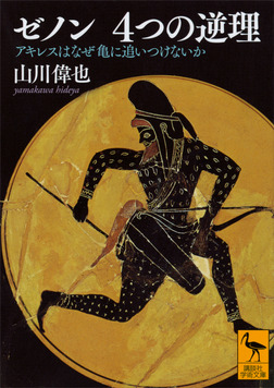 ゼノン 4つの逆理 アキレスはなぜ亀に追いつけないか-電子書籍