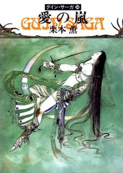 グイン・サーガ34 愛の嵐-電子書籍