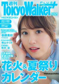 週刊 東京ウォーカー+ 2018年No.26 (6月27日発行)