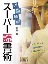 通勤通学スーパー読書術