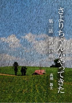 さよりちゃんがやってきた 第三話 謎の黒い雨-電子書籍