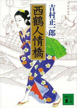 西鶴人情橋-電子書籍