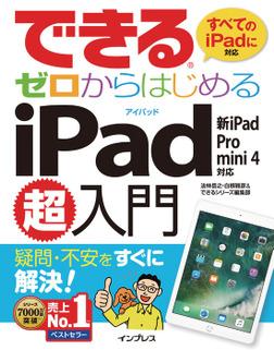 できるゼロからはじめるiPad超入門 新iPad/Pro/mini 4対応-電子書籍