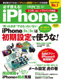 必ず使える!iPhone 2014年春号-電子書籍