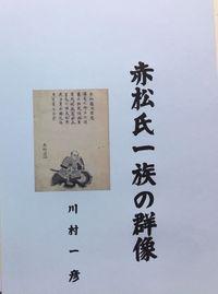 赤松氏一族の群像