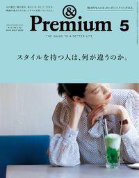 &Premium(アンド プレミアム) 2018年5月号 [スタイルを持つ人は、何が違うのか。]