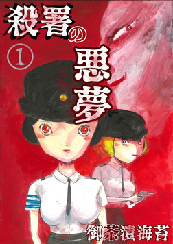 殺署の悪夢01-電子書籍