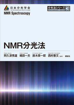 NMR分光法-電子書籍