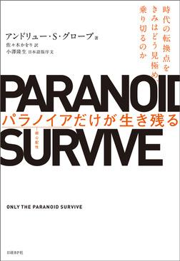 パラノイアだけが生き残る 時代の転換点をきみはどう見極め、乗り切るのか-電子書籍