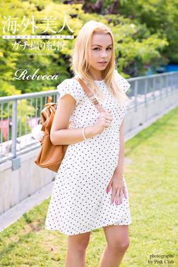 海外美人ガチ撮り紀行 Rebecca 写真集-電子書籍