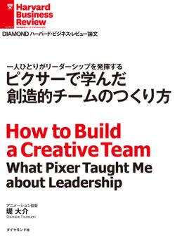 ピクサーで学んだ創造的チームのつくり方-電子書籍