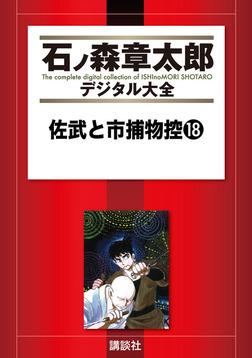佐武と市捕物控(18)-電子書籍