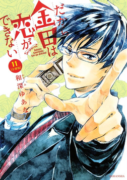 だから金田は恋ができない 分冊版(11)-電子書籍