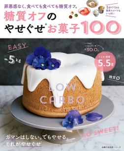 糖質オフのやせぐせお菓子100-電子書籍