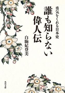 勇気をくれる日本史 誰も知らない偉人伝-電子書籍