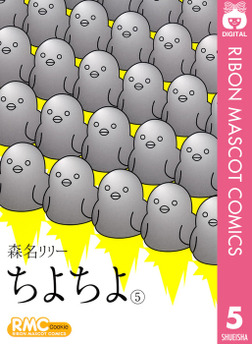 ちよちよ 5-電子書籍