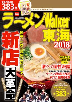 ラーメンWalker東海2018-電子書籍