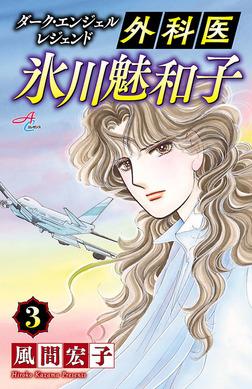 ダーク・エンジェル レジェンド 外科医 氷川魅和子 3-電子書籍