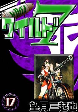 ワイルド7 (17)-電子書籍