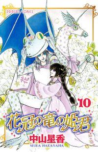花冠の竜の姫君 10