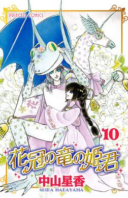 花冠の竜の姫君 10-電子書籍