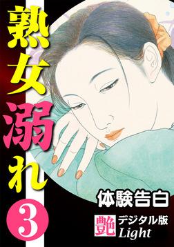 【体験告白】熟女溺れ03 『艶』デジタル版Light-電子書籍