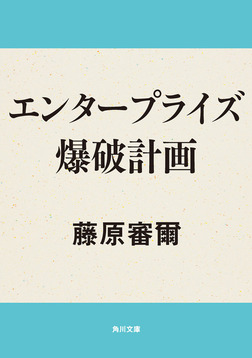 エンタープライズ爆破計画-電子書籍