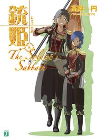 銃姫 5 ~The Soldier's Sabbath~
