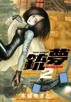 銃夢(2)-電子書籍